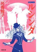 ルシンダ(ジュールコミックス)