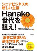 Hanako世代を狙え!
