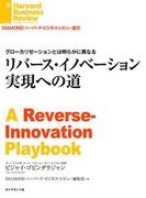 リバース・イノベーション実現への道(DIAMOND ハーバード・ビジネス・レビュー論文)