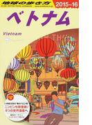 地球の歩き方 2015〜16 D21 ベトナム