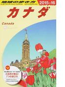 地球の歩き方 2015〜16 B16 カナダ