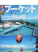 るるぶプーケット サムイ島 クラビ ピピ島 2015