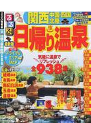 るるぶ日帰り温泉関西中国四国北陸 2015最新版