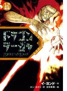 ドラゴンラージャ〈12〉飛翔