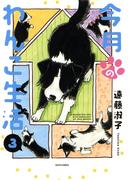 今月のわんこ生活 3(ペット宣言)