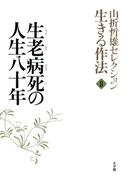 山折哲雄セレクション「生きる作法」2 生老病死の人生八十年