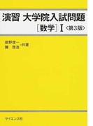 演習大学院入試問題〈数学〉 第3版 1