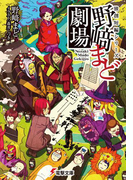 独創短編シリーズ 野崎まど劇場【電子特別版】(電撃文庫)