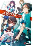 ミニッツ3 ~神殺しのトリック~(電撃文庫)