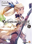 グランブルーファンタジー2(ファミ通文庫)