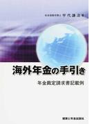 海外年金の手引き 年金裁定請求書記載例