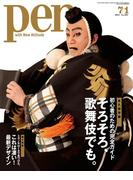 Pen 2015年 7/1号(Pen)