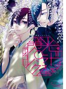 閃光パラドクス(1)(gateauコミックス)