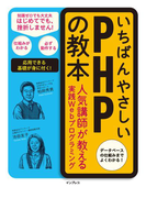 いちばんやさしいPHPの教本(いちばんやさしい教本シリーズ)