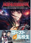 魔都紅色幽撃隊 ~FIREBALL SUMMER GIG~(ラノベスト)