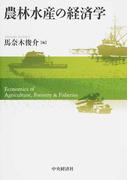 農林水産の経済学