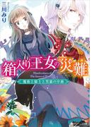 箱入り王女の災難 魔術と騎士と黒猫の序曲(角川ビーンズ文庫)