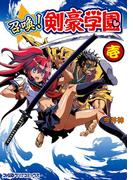 召喚!剣豪学園 壱(ファミ通クリアコミックス)