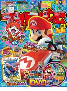 てれびげーむマガジン 2014 July(エンターブレインムック)