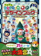 とびだせ どうぶつの森 デザインブック~2014 Winter~(エンターブレインムック)