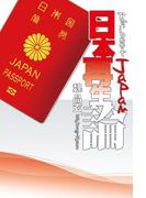 日本再生論 -Reboot Japan-(ビジネスファミ通)