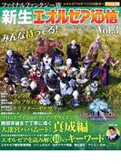 ファイナルファンタジーXIV 新生エオルゼア通信 Vol.3(エンターブレインムック)