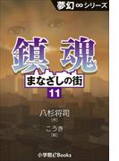 夢幻∞シリーズ まなざしの街11 鎮魂(夢幻∞シリーズ)