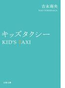 キッズタクシー(文春文庫)