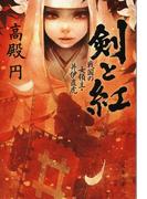 剣と紅 戦国の女領主・井伊直虎(文春文庫)
