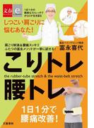 こりトレ腰トレ【文春e-Books】(文春e-book)