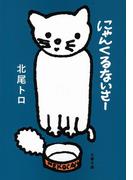 にゃんくるないさー(文春文庫)
