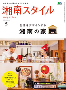 湘南スタイルmagazine 2015年5月号 第61号
