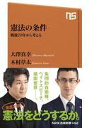 憲法の条件 戦後70年から考える(NHK出版新書)