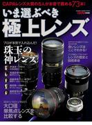 いま選ぶべき極上レンズ(Gakken camera mook)