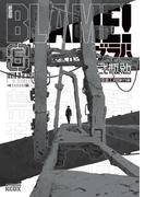 新装版 BLAME!(6)