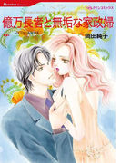 ハウスキーパーヒロインセット vol.3(ハーレクインコミックス)