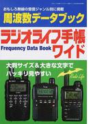 ラジオライフ手帳ワイド おもしろ無線の受信ジャンル別に掲載 周波数データブック