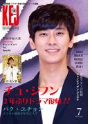KEJ (コリア エンタテインメント ジャーナル) 2015年7月号
