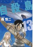 自殺島(13)(ヤングアニマル)