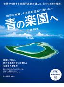 青の楽園へ(PHPビジュアル実用BOOKS)