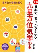 吉方位が幸運を招く [新版]日本で一番わかりやすい九星方位気学の本(PHPビジュアル実用BOOKS)