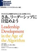 さあ、リーダーシップに目覚めよう(DIAMOND ハーバード・ビジネス・レビュー論文)