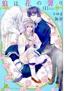 狼は花の馨り 1 (DARIA COMICS)