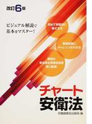 チャート安衛法 ビジュアル解説で基本をマスター! 改訂6版
