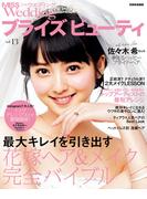 MISSウエディング ブライズ ビューティ vol.13(MISS Wedding)