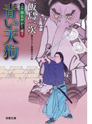 三十郎あやかし破り : 3  青い天狗(双葉文庫)
