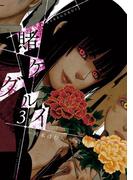 賭ケグルイ 3巻(ガンガンコミックスJOKER)