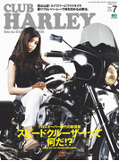 CLUB HARLEY 2015年7月号 Vol.180