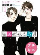 【期間限定 無料】堀居姉妹の五月 プチキス(1)