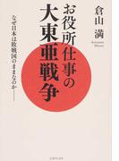 お役所仕事の大東亜戦争 なぜ日本は敗戦国のままなのか